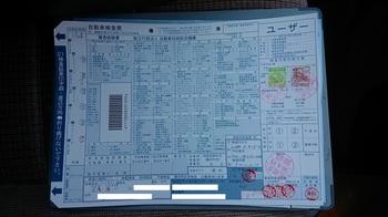 DSC_0654_車検.jpg